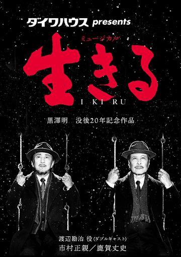 黒澤 明 没後20年記念作品 ダイワハウス presents ミュージカル 生きる