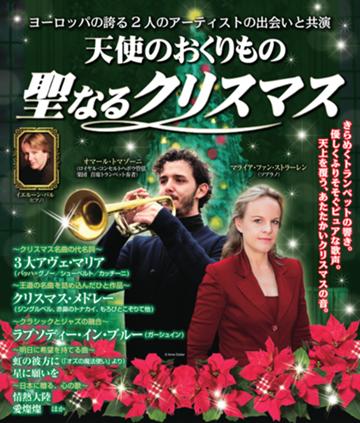 天使のおくりもの ~聖なるクリスマス~ 2018(東京)