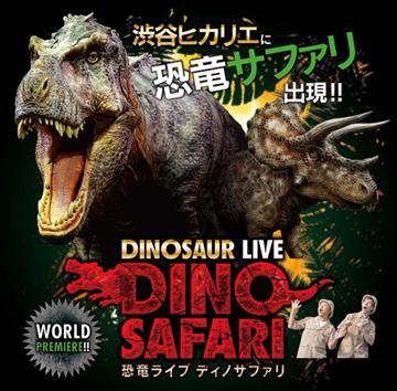 DINOSAUR LIVE 「DINO SAFARI」恐竜ライブ ディノサファリ
