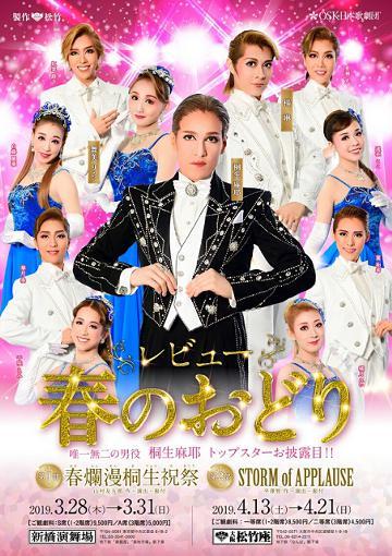 新橋演舞場 OSK日本歌劇団「レビュー春のおどり」