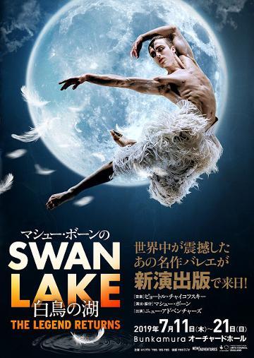 マシュー・ボーンのSWAN LAKE(白鳥の湖)THE LEGEND RETURNS
