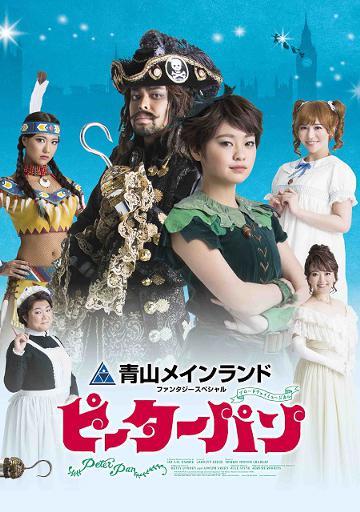 青山メインランドファンタジースペシャル ブロードウェイミュージカル『ピーターパン』(神奈川公演)