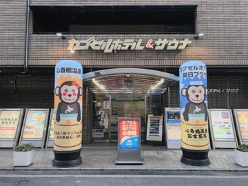 カプセルホテル&サウナ 朝日プラザ心斎橋