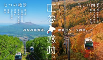 函館七飯ゴンドラ