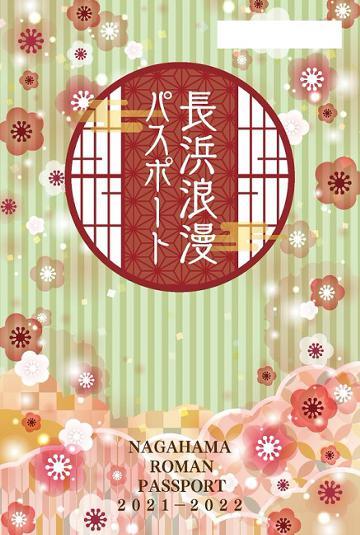 長浜浪漫パスポート2021-22(公益社団法人長浜観光協会)